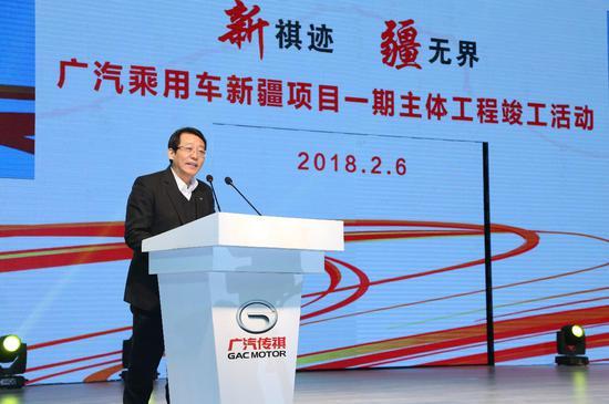 广汽集团总经理、广汽乘用车董事长冯兴亚在仪式上致辞