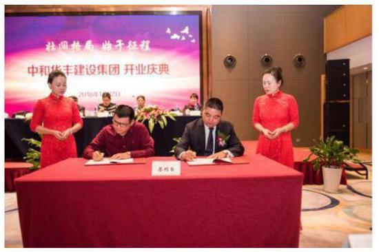 至此,中和华丰建设有限责任公司的开业庆典圆满结束。