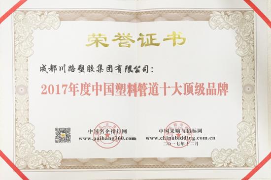 """""""2017年度中国塑料管道十大顶级品牌""""证书"""