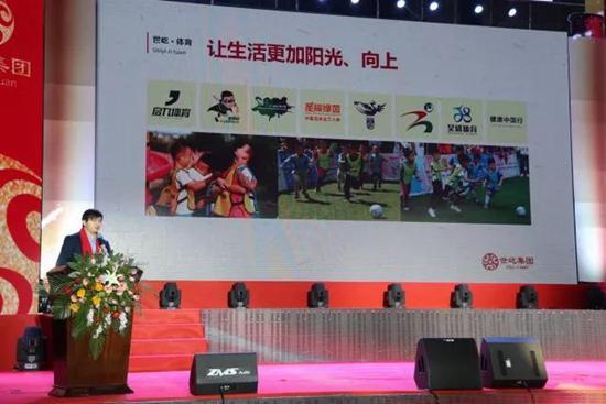 集团董事长徐志鹏发布世屹集团全新品牌理念及未来发展规划
