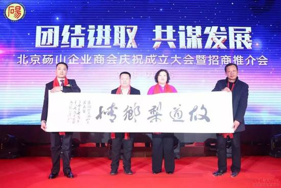 县委县政府向北京砀山企业商会赠送字画