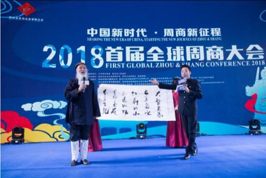 中国道教协会原会长任法融道长为大会题词,并为与会全体周商和嘉宾新年祈福
