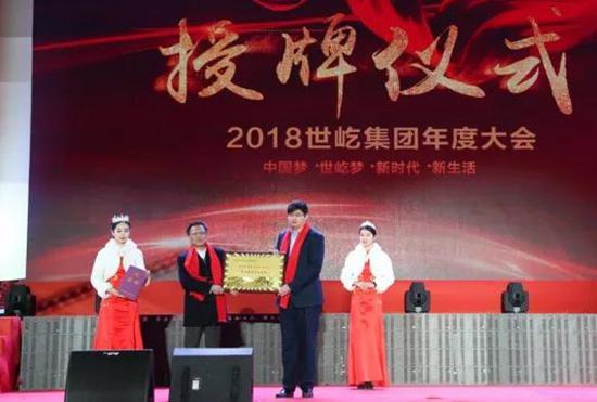 """世屹集团被授予""""中国检察官文联年鉴副理事长单位"""""""