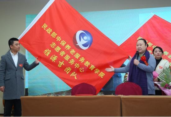 民政部中保养老服务学院为北京伊人若水集团雅源吉分公司授旗