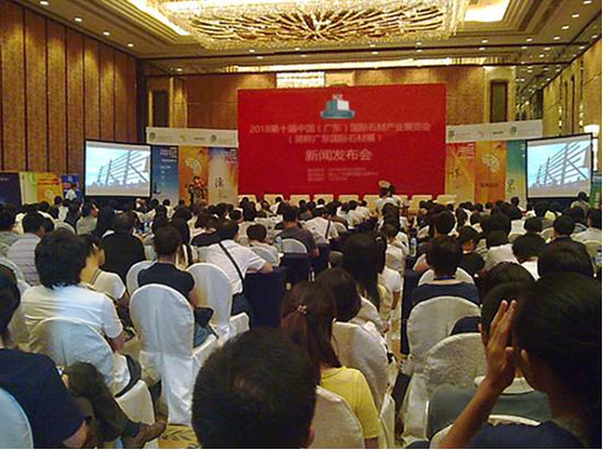 广州香格里拉大酒店——2018第十届中国(广东)国际石材产业展览会新闻发布会