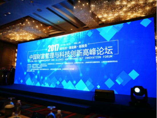 2017中国财富管理与科技创新高峰论坛成功举办