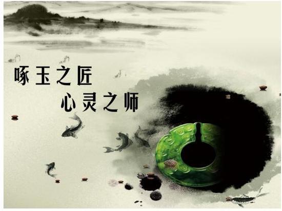 中国玉石文化源远流长