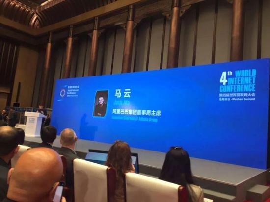 张幼标出席阿里巴巴与世界经济论坛联合举办的专场论坛