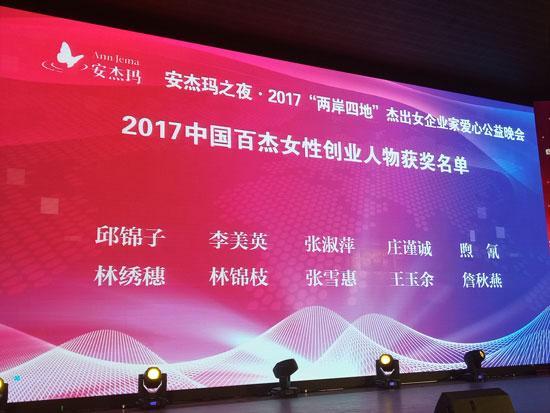 """煦氰女士荣获""""2017中国百名杰出女企业家""""荣誉称号"""