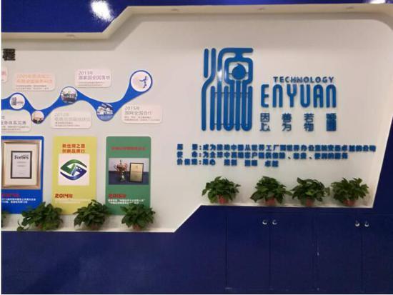 图为敖汉旗电子商务产业园运营管理有限公司