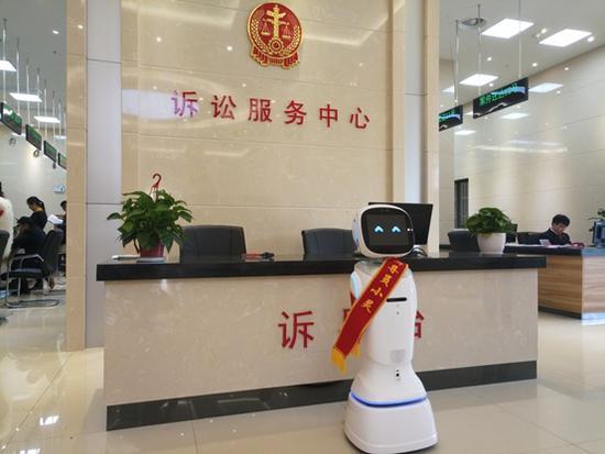 ▲科沃斯机器人在贵州兴义法院诉讼服务中心工作