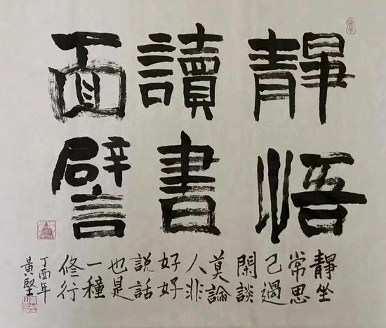 图:黄坚的书法作品《静悟、读书、面壁》。
