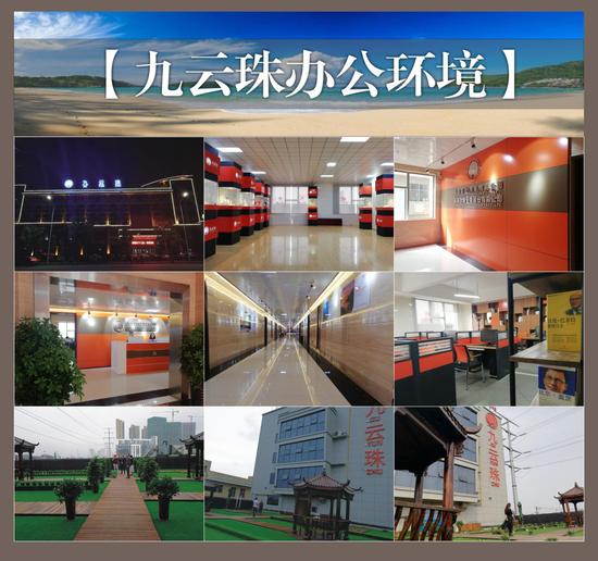 九云珠酒店式办公环境