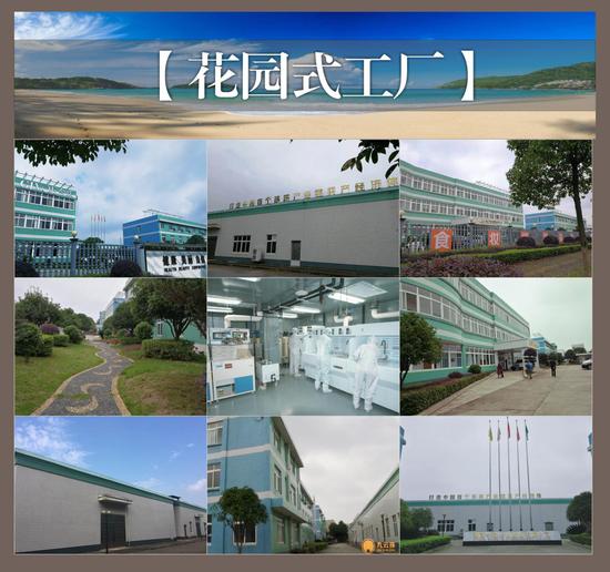 九云珠花园式工厂