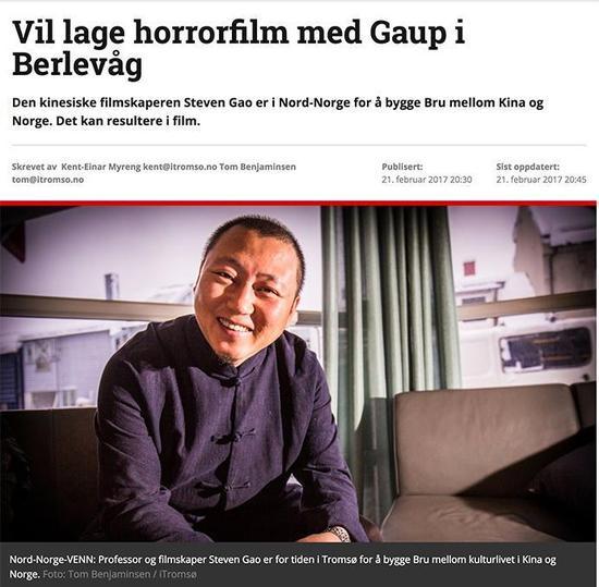 (挪威多家媒体对高建华的来访做全程跟踪报道)