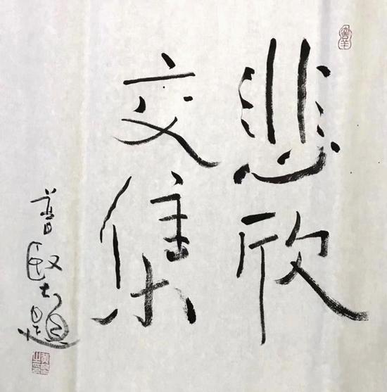 图:黄坚的书法作品《悲欣交集》。