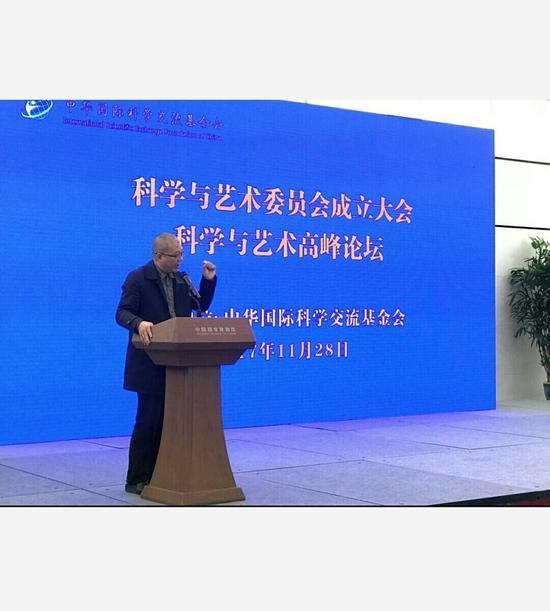科学与艺术委员会执行主席许江讲话。