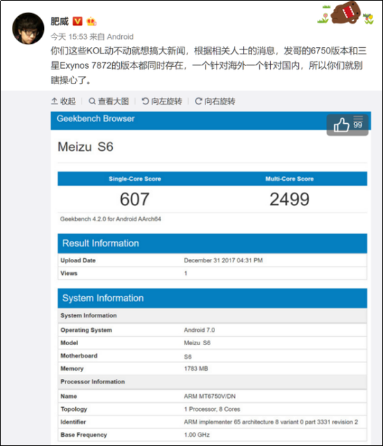 魅蓝S6被曝海外版