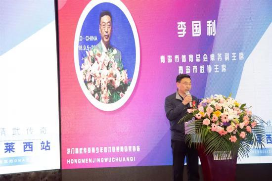 青岛市体育总会常务副主席、青岛市武协主席李国利先生致辞