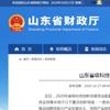 山东省级科技创新发展资金配置框架建议出炉