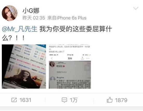 吴亦凡方回应:我是凡人 音频图像剪辑伪造
