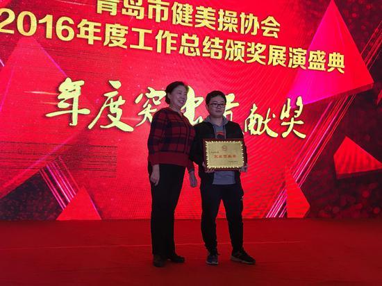 """""""青岛赛运健身运动推广有限公司""""荣获""""突出贡献奖"""""""