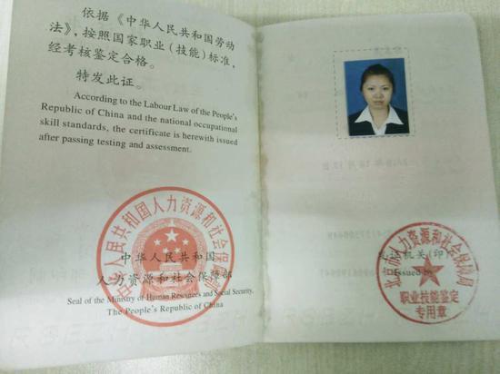 康孟芳获得的职业证书之一