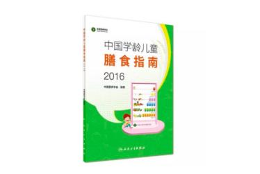 《中国学龄儿童膳食指南(2016)》