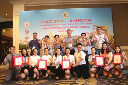 2016年8月,扬子江药业集团在第41次ICOCC上勇夺5枚国际QC发表金牌