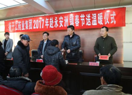 扬子江药业集团副董事长徐浩宇(右二)出席永安洲镇送温暖仪式,为困难群众发放慰问金