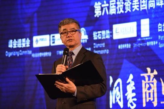 骆家辉大使为第六届投资美国高峰论坛开幕仪式致辞