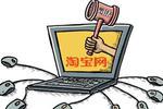 """青岛法院首场""""网拍""""5月举行 可登录淘宝网看详情"""