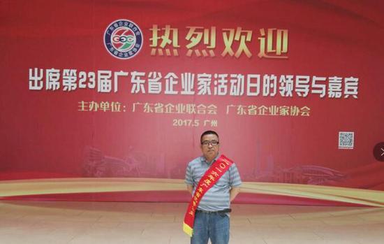 广州爱奇展览股份有限公司领导出席第23届广东省企业家活动日表彰活动