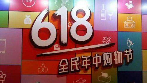 """拼价格拼服务!""""618年中购物节""""各大巨头纷纷出招"""