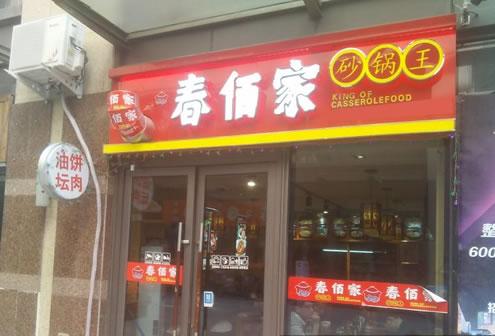 春佰家中式砂锅营养快餐加盟:让老砂锅坛肉焕发新升级