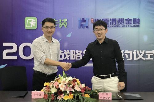 左为卡卡贷总经理李海峰, 右为中原消费金融线上业务负责人冷雪霏