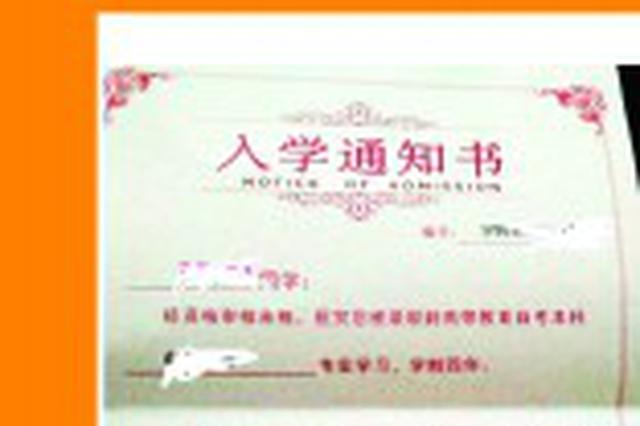 高考生咋收到两份自称青岛大学的录取通知书