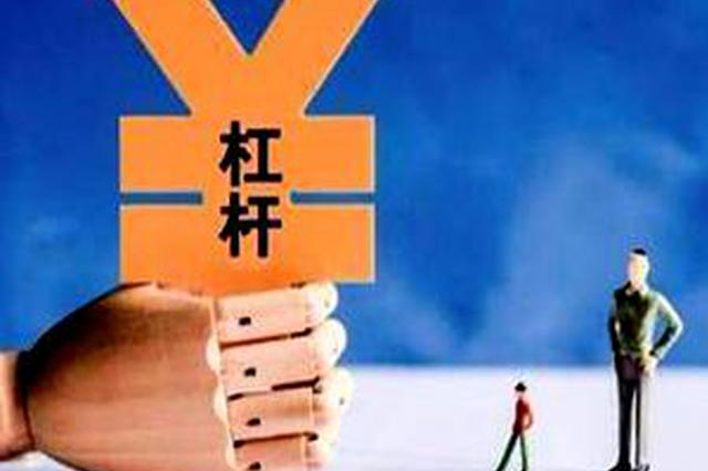 青岛出台方案降低企业杠杆率 确定七大主要任务