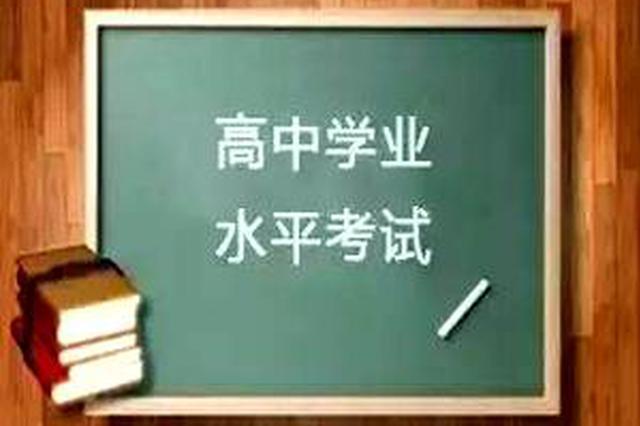 青岛高中学业水平考试成绩来了 明年实施新学考方案