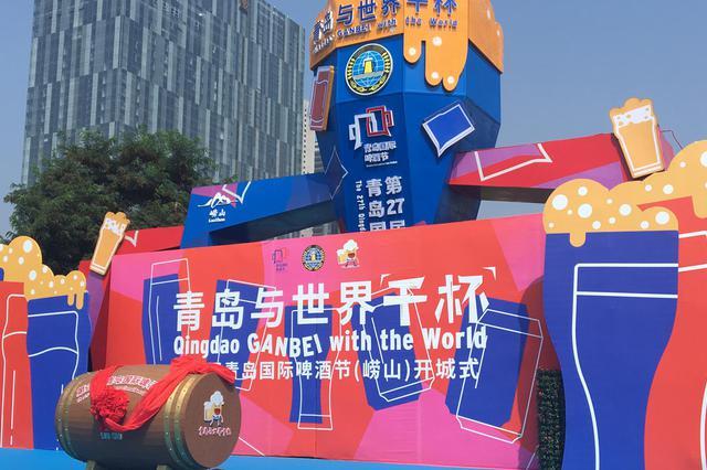 """青岛国际啤酒节崂山会场开幕,让我们一起""""哈""""起来!"""