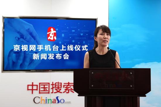 山东广电新媒体有限责任公司轻快事业部总经理申玉红讲话