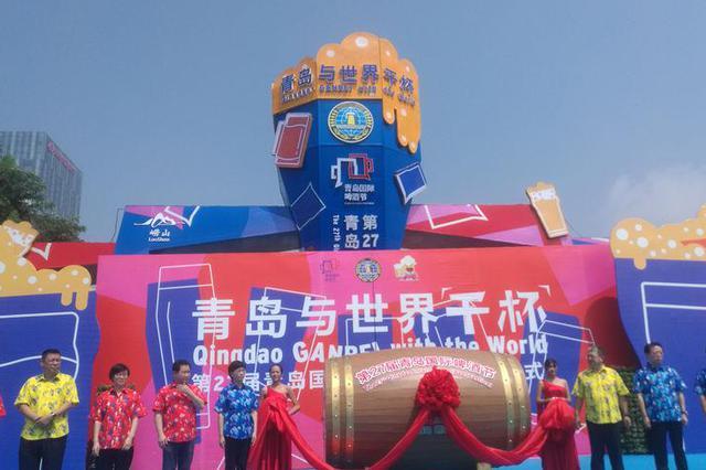 青岛啤酒节崂山会场今日开幕 停车攻略奉上!