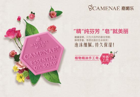 图:嘉媚乐玫瑰精油皂
