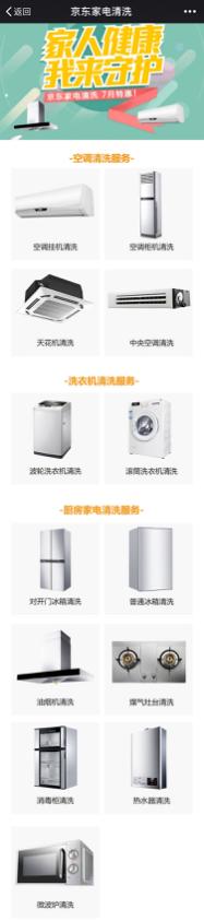 京东家电的清洗服务支持空调、冰箱、洗衣机、烟灶、热水器、微波炉、消毒柜等家用电器品类