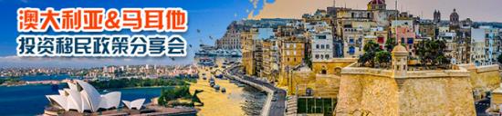 澳大利亚&马耳他投资移民政策分享会