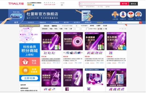 杜蕾斯天猫旗舰店情趣玩具频道首页(截取)