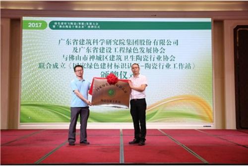 联合成立《国家绿色建材标识认证-陶瓷行业工作站》颁牌仪式