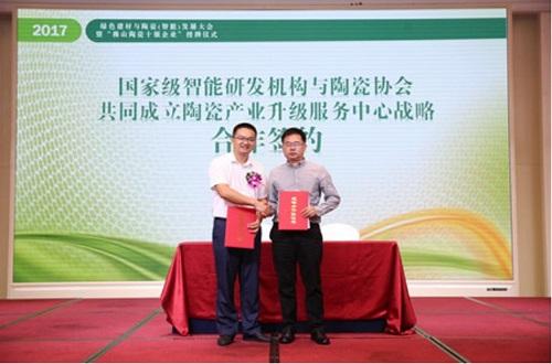 国家级智能研发机构与陶瓷协会共同成立陶瓷产业升级服务中心战略合作签约