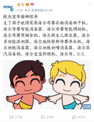 张杰宣布谢娜怀孕 海尔官微借势微博