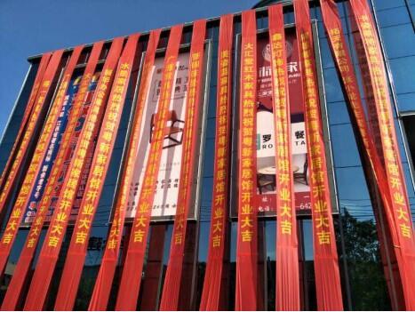 大汇堂新余市红木工厂店与粤新家具城同步盛大开业